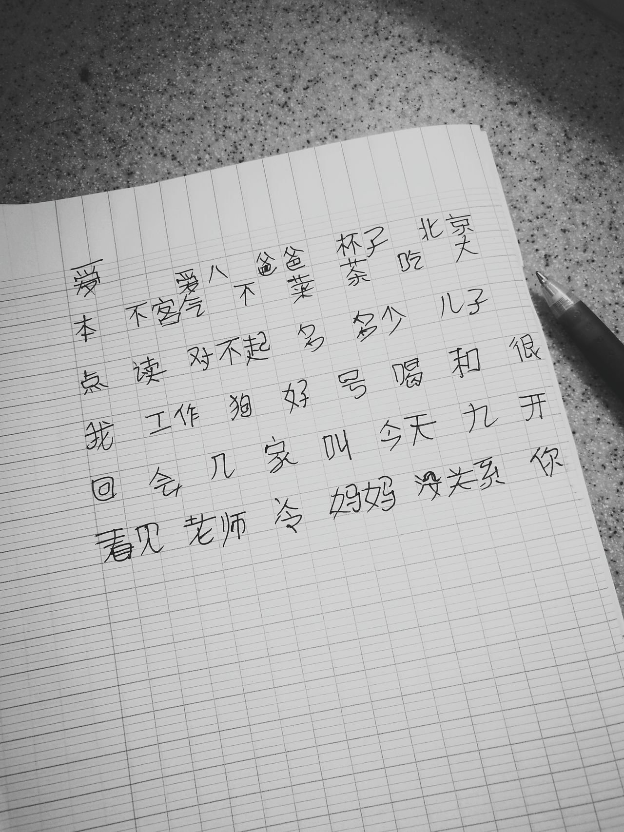 Slow day at work, so I'm practicing my Mandarin Chinese handwriting~ No People Text Paper Indoors  Handwriting  Brazzaville Congo Brazzaville Congo Mandarin Chinese LearningEveryday Learning Writing Languages Language Learning