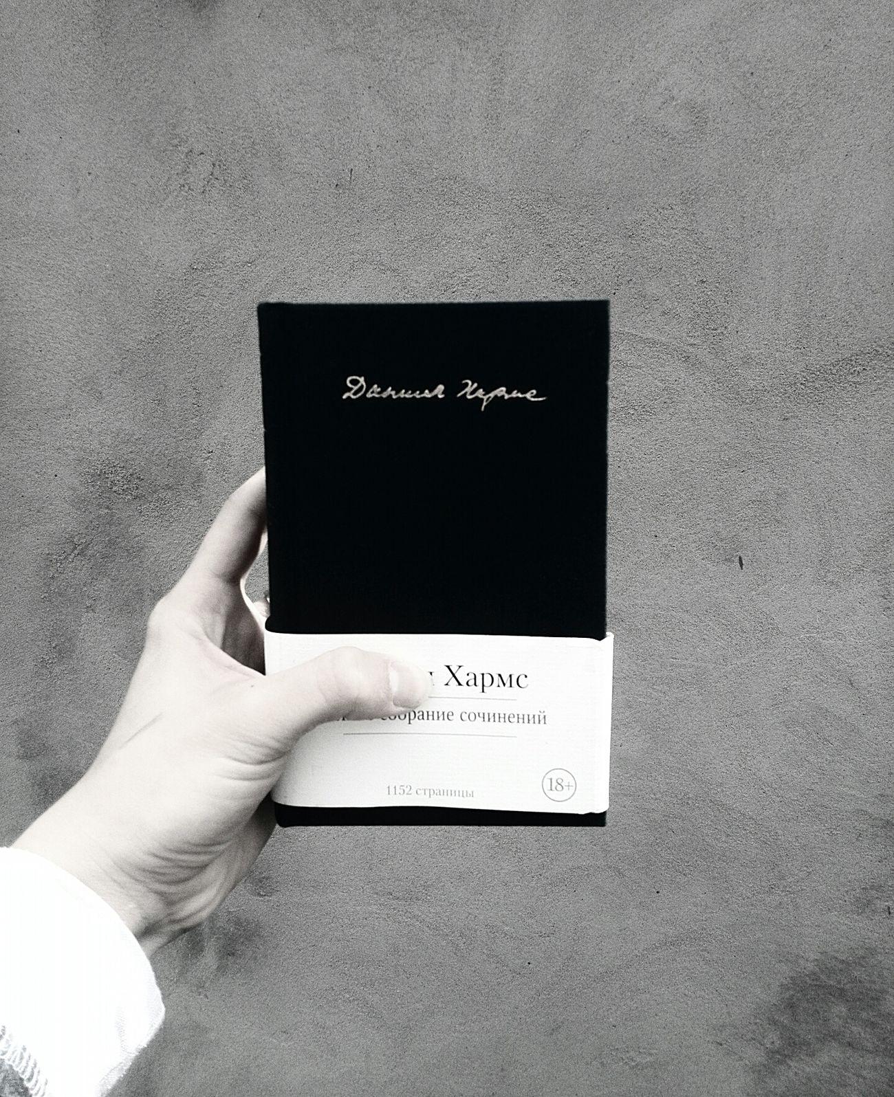 В холодные и пасмурные дни возьмите сборник со стихотворениями Даниила Хармса, душе станет веселее... хармс Colors Books Reading Photo