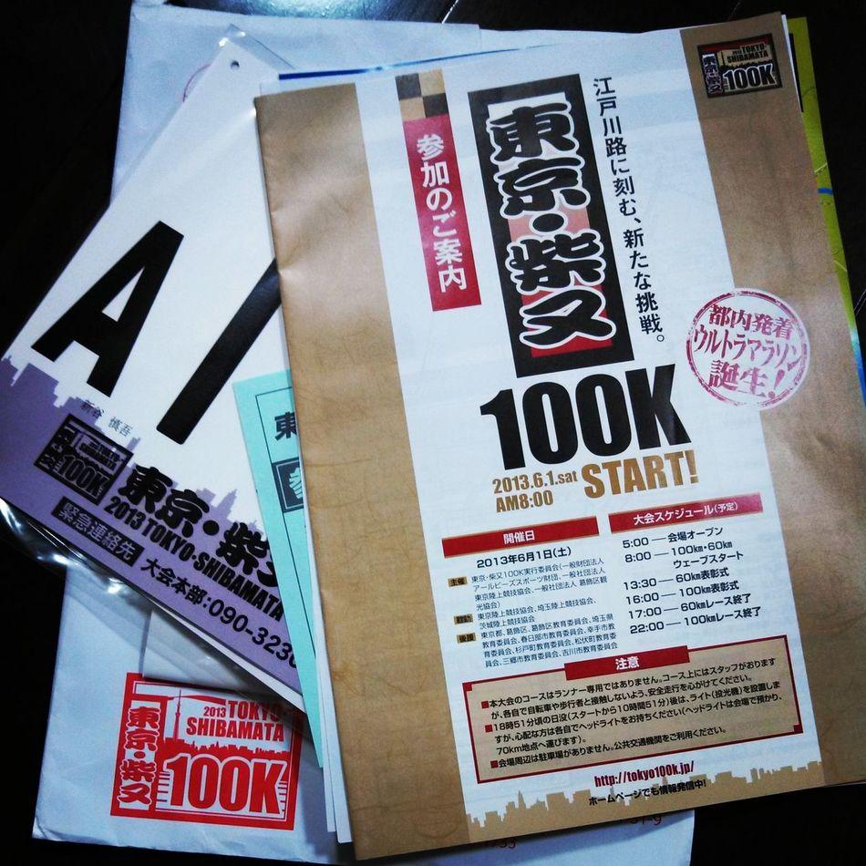 Running Run 100kマラソン挑戦