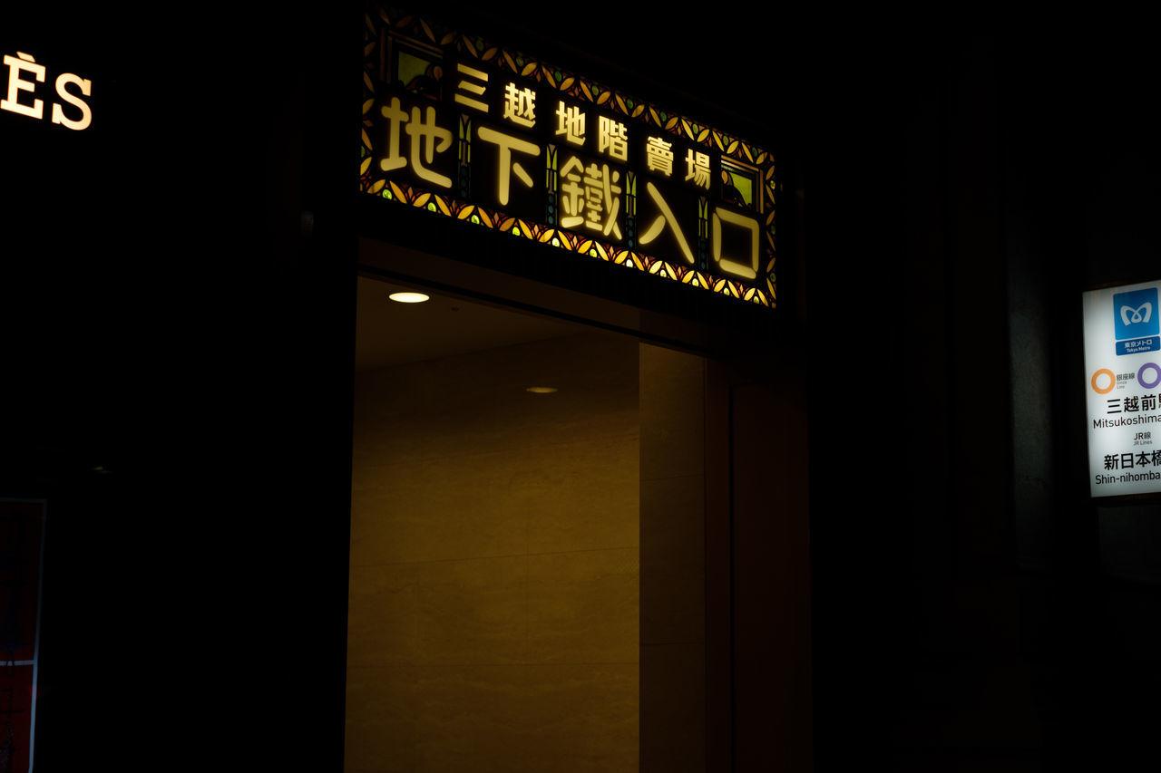 日本橋三越/Mitsukoshi Department Store Communication Department Store Fujifilm FUJIFILM X-T2 Fujifilm_xseries Japan Japan Photography Mitsukoshi Night Nightphotography No People Spring Text Tokyo X-t2 三越 日本 東京 看板 越後屋
