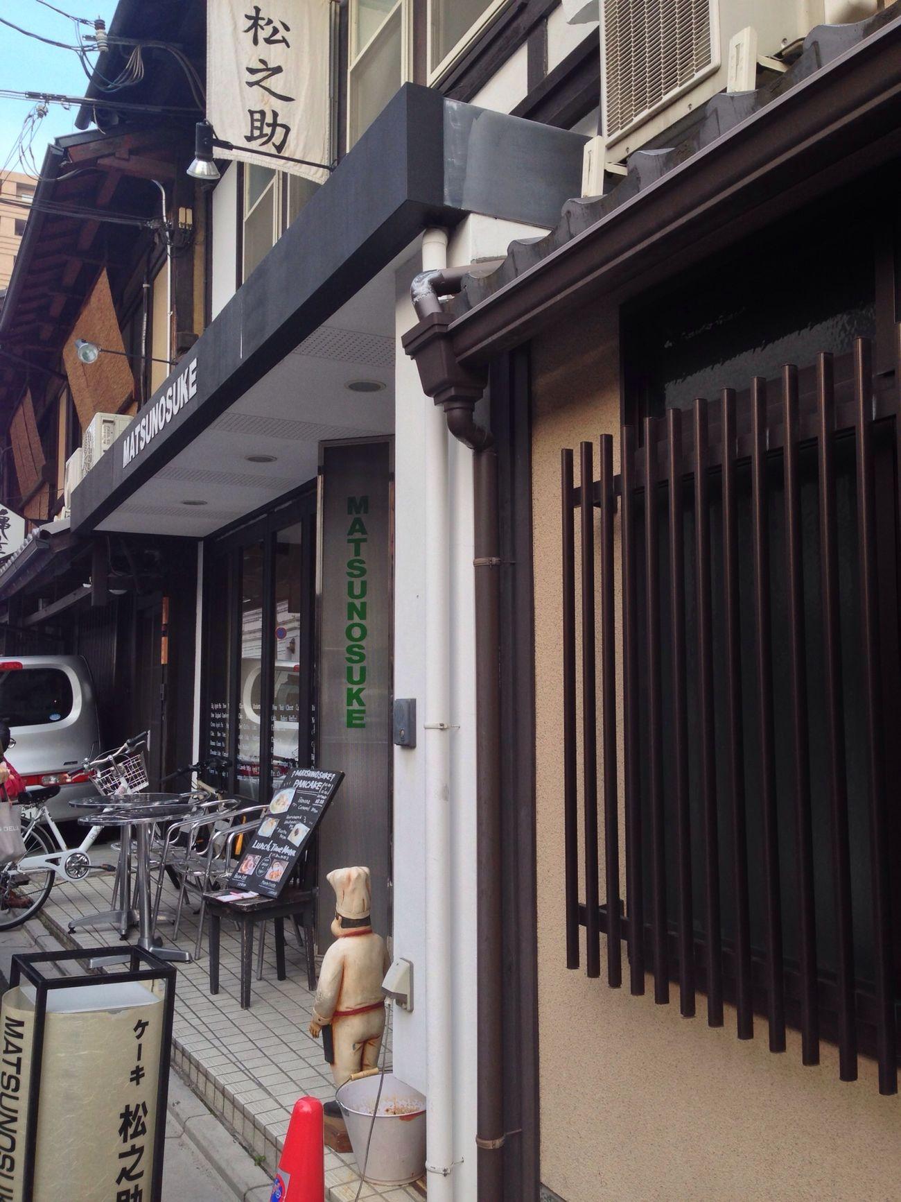 京都 Cafe 松之助