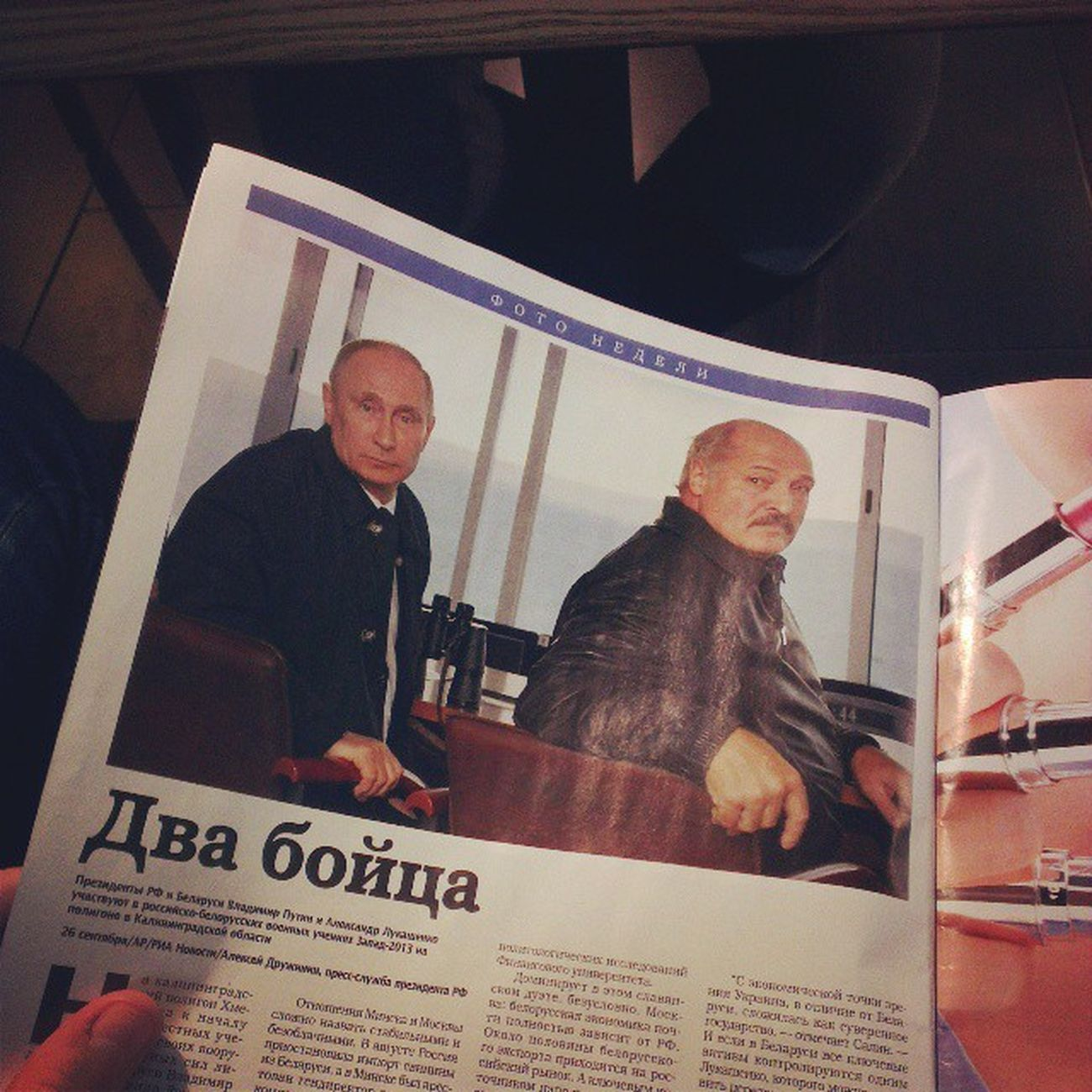 Так палят, что аж захотелось заинстаграмить их) путин Лукашенко Россия беларусь Ru By