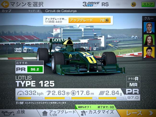 iPad3 screen capture de Good week, EyeEm mate Playing Games Racing Game Real Racing 3  Relaxing Time Screencaptured