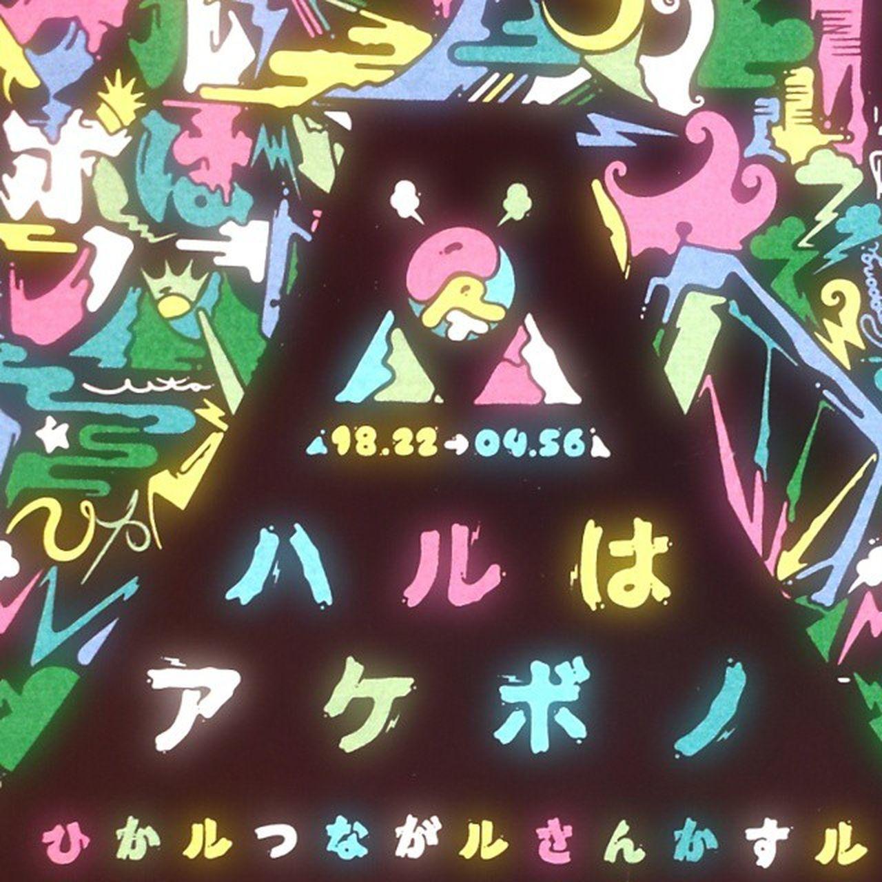 六本木アートナイト! 朝までアート♪楽しかった~(о´∀`о) 六本木アートナイト Roppongi