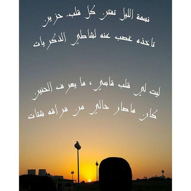 * . نسمة الليل تفتن كل قلبٍ حزين تاخذه غصب عنّه لشاطي الذكريات ليت لي قلب قاسي، ما يعرف الحنين كان ماصار حالي من فراقه شتات غروب طبيعة غرد_بصورة Oman_photo Oman_photography Oman