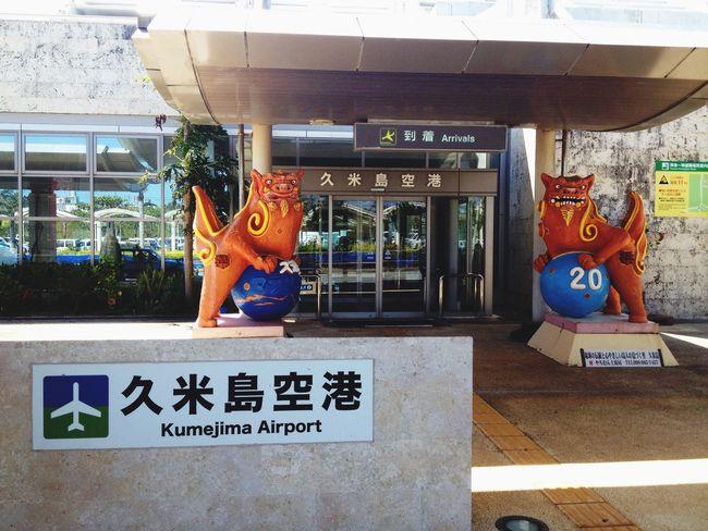 沖縄 Okinawa Japan Airport 久米島 Kumejima シーサー