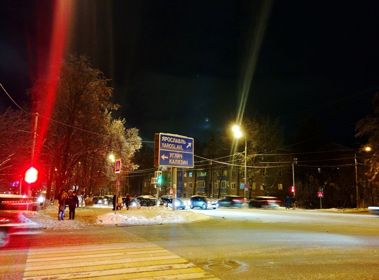 Road Crossroads Supermoon Lights Tothemoonandback Cold Temperature Cityscapes Taking Photos Enjoying Life Outdoors