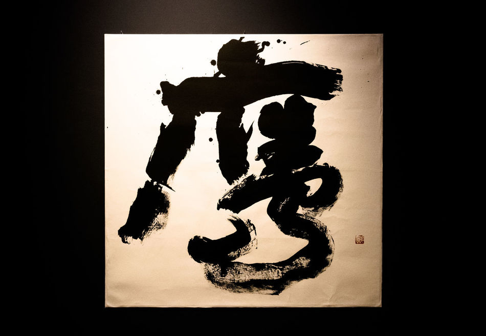 Abstract Abstract Art Art Artgallery ArtWork Design Drawing Fineart History Illustration Japan Japanese  Mao Museo Arte Orientale Museum No People Oriental Painting Script Travelphotography Writing