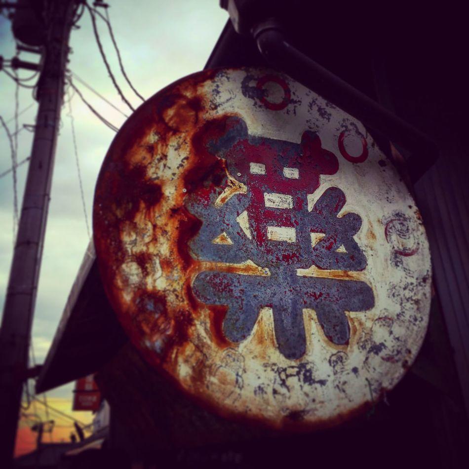 NEONIP Ruins Japan 廃墟 Catnip Iphone6 IPhoneography