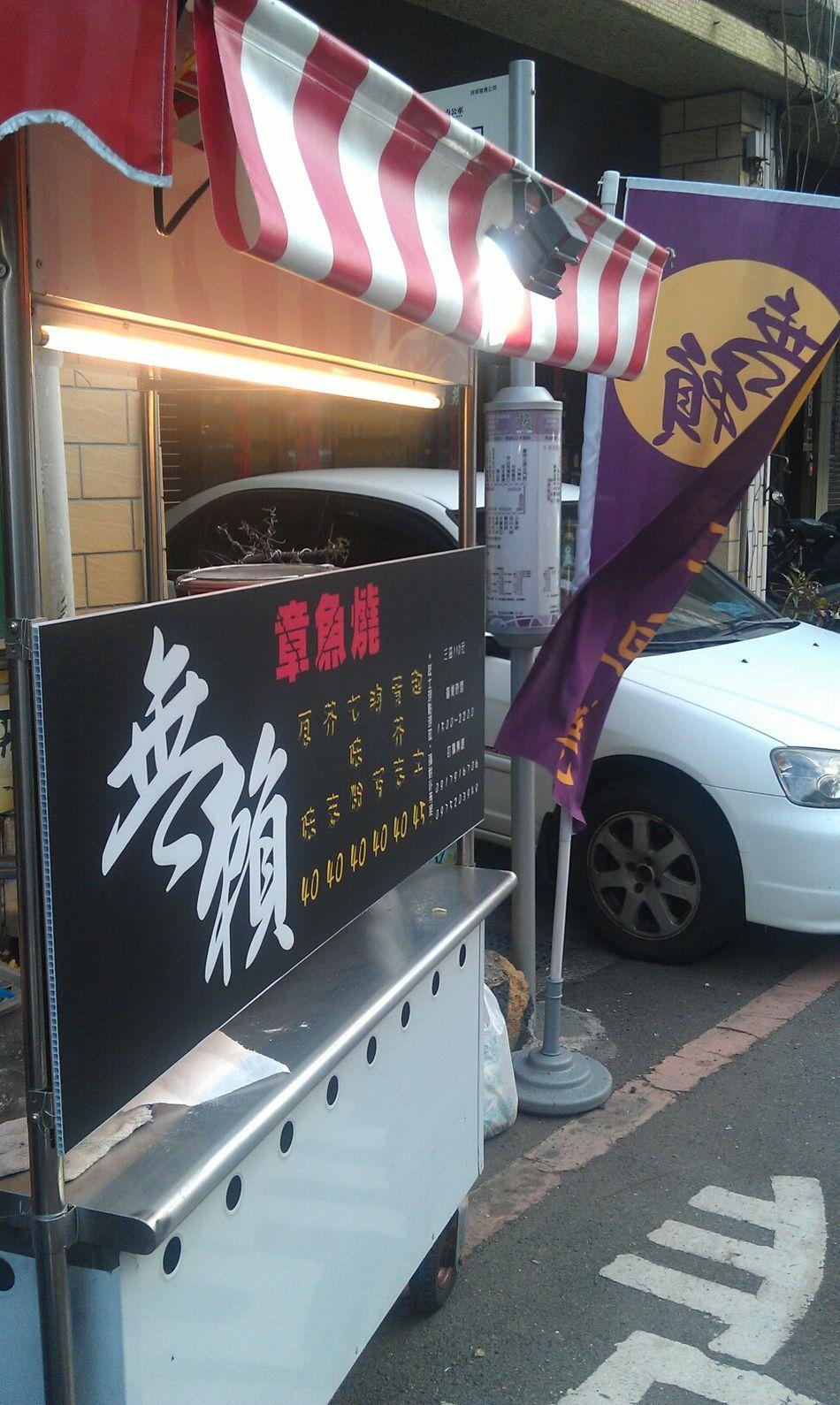 台南 臺灣 Taiwan Tainan 章魚燒 小吃 點心