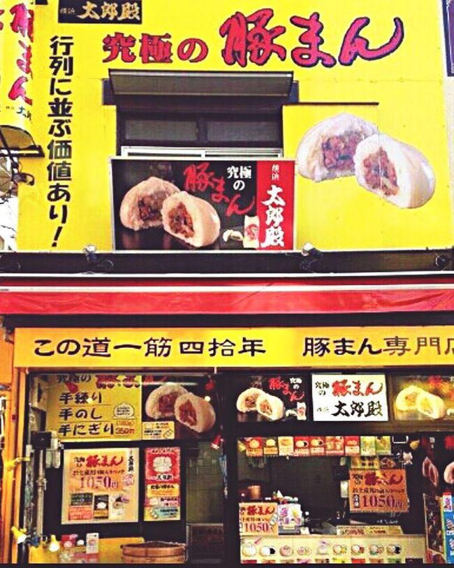 横浜太郎殿 究極の豚まん 横浜中華街 中華街 豚まん 横浜 食べ物 中華マン 関帝廟通り Hello World