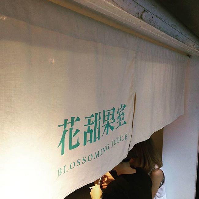 新上市的花果茶店,點不到「火龍老大的女人」只好改點「星空藍莓冰果樂」,可以稱作是文青手搖店 花果甜室 水果冰沙 文青 文青最愛 東區