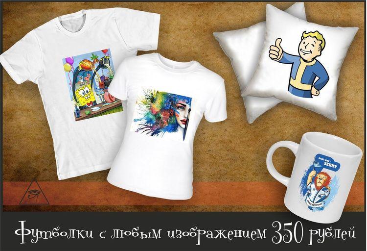 прикольные футболки кружки подушки Печать на футболках