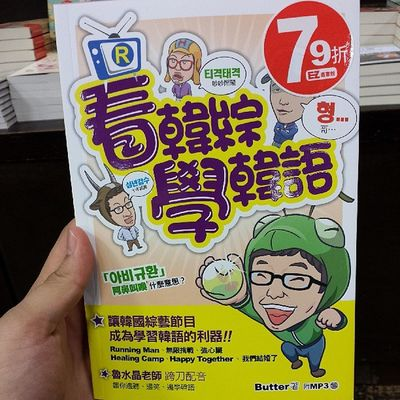 Omg Running Man book at Eslite 成品书店! Runningman SBS 런닝맨 KangGary hadonghoon yoojaesuk jisukjin