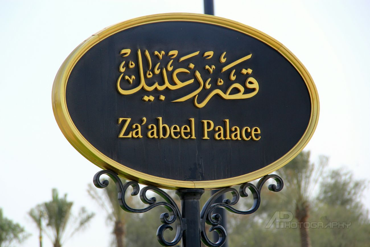 Sightseeing Palace Zabeel Architecture UAE , Dubai Dubai Travel Photography