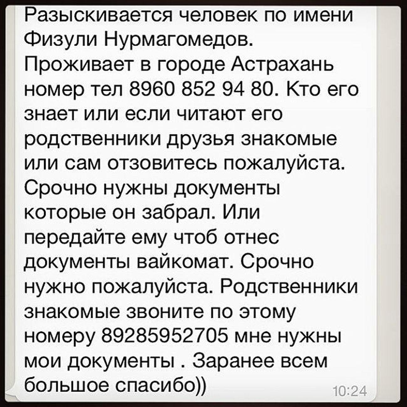 @regrann @tut.dagestan вайкомат-это военкомат))) ПРОПАЛЧЕЛОВЕК МаксимальныйРепост РепостРепостРепост ПомогиНайти ПомогитеНайти Regrann