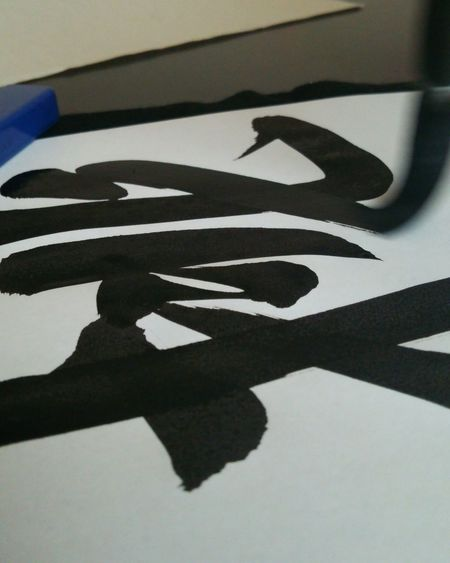 Calligraphy The Character Brush Ink Black And White