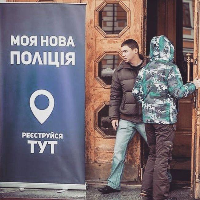 Реформа МВД начинается с Киева. Вместо милиционеров и ГАИ появится объединенная структура - полицейские патрули. Людей набирают с нуля, за первых два дня уже более 4000 желающих. Начинать проводить реформы будут американские и европейские специалисты. Прийти подать заявку можно в таком вот координационном центре. Реформы Киев украина европа