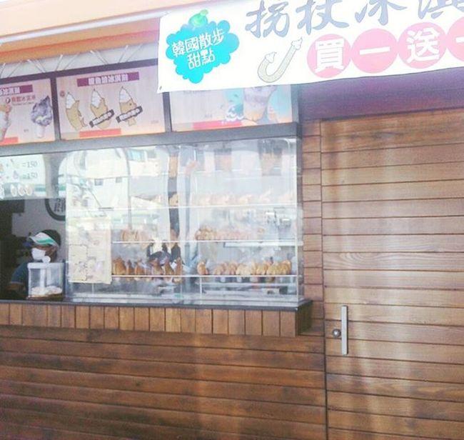 ●X.IV.MMXV● 拐杖糖沒有比較吸引我 哈哈哈 所以買了水果冰淇淋 臺南 拐杖冰淇淋 Korea AQENの分享文