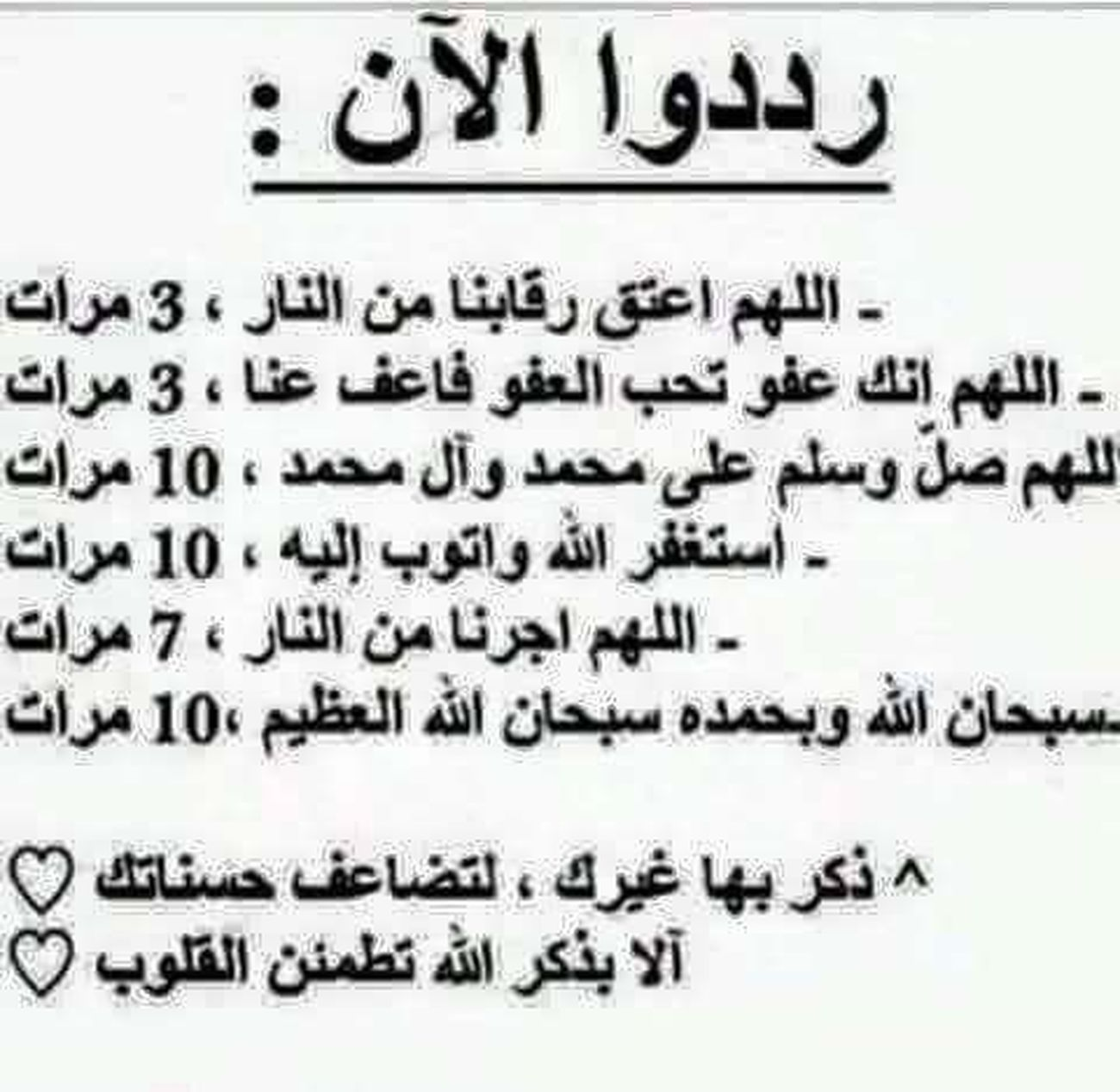 اكثر من الصلاة على محمد وال بيت محمد
