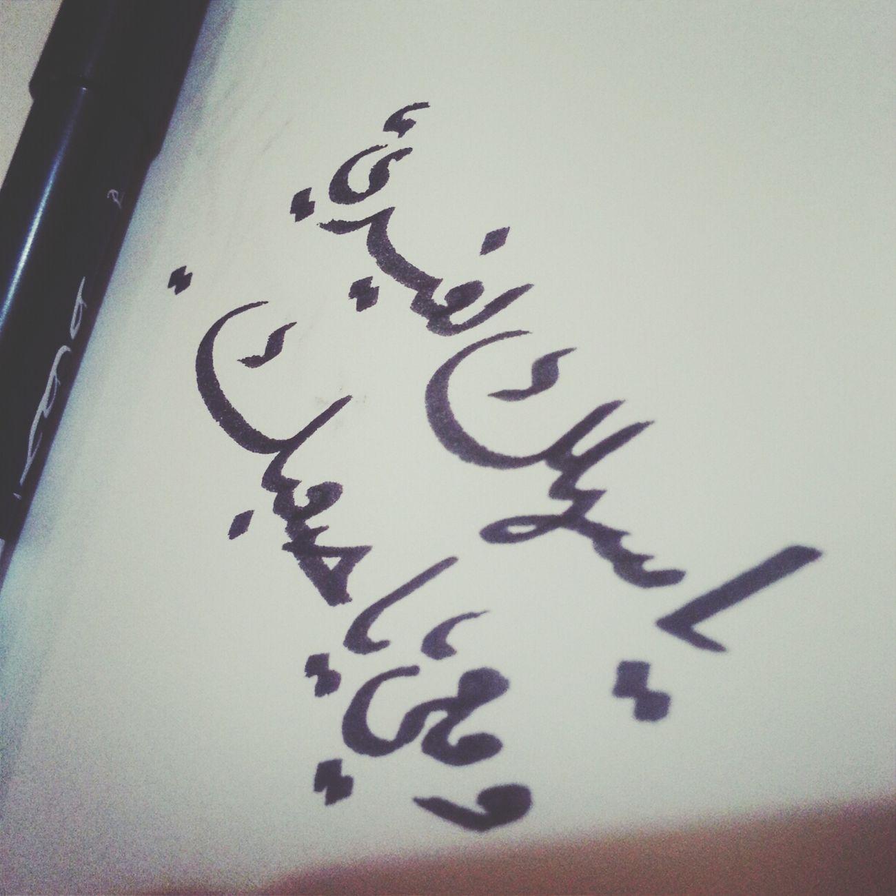 خطي  Relaxing Riyadh