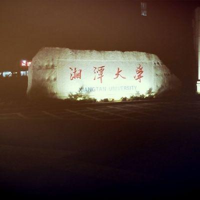 夜游湘潭大學