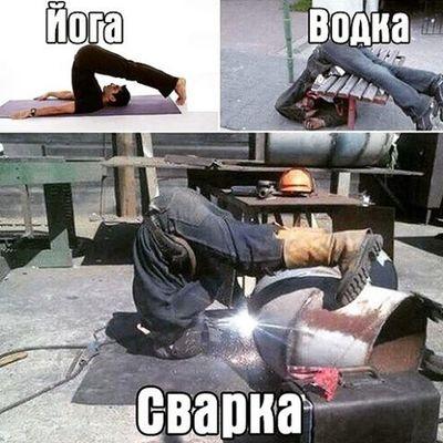 профессионалы своего дела йога алкоголь Сварка ))