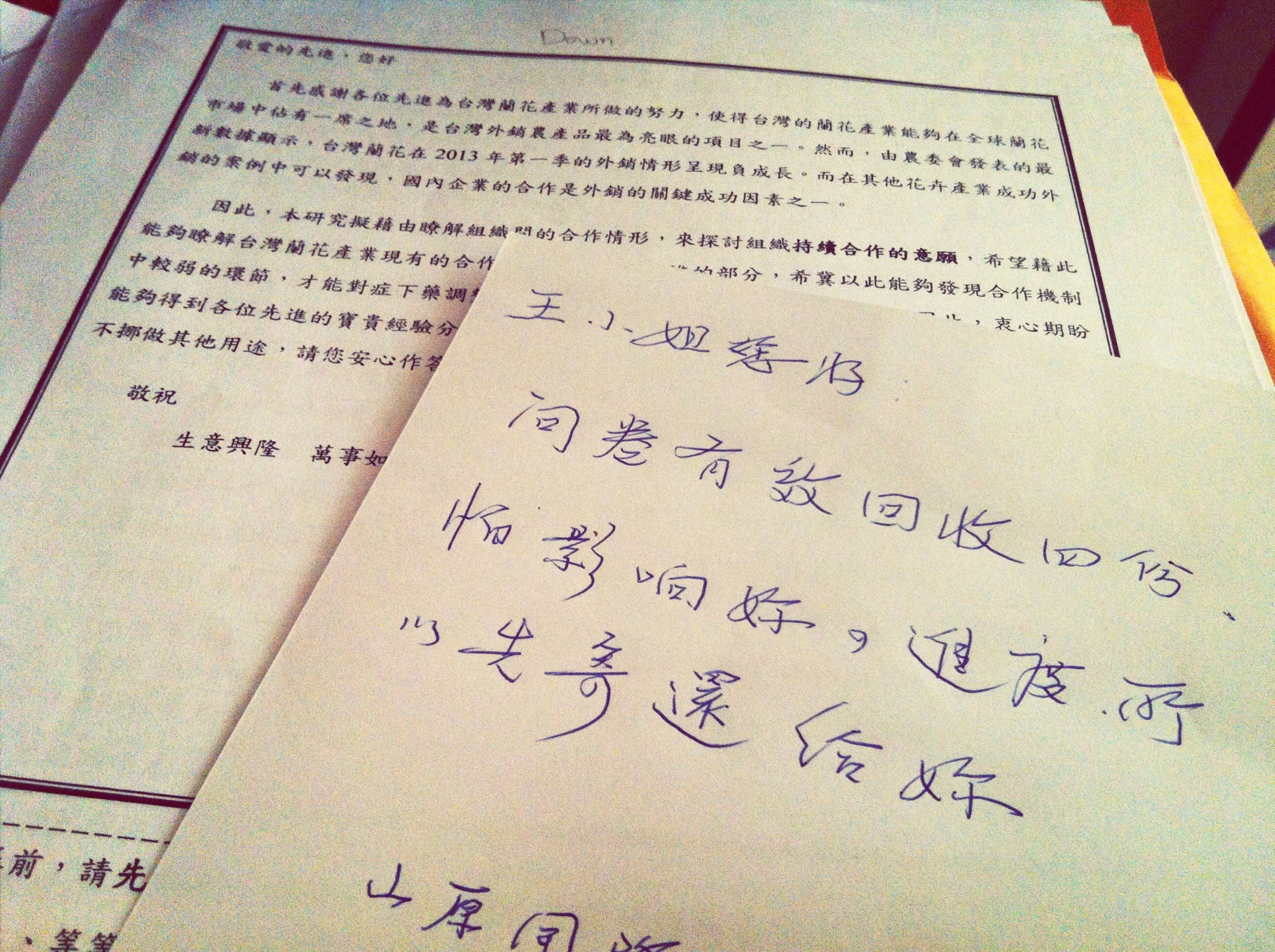 text, western script, communication, paper, non-western script, high angle view, message, indoors, information, book, education, capital letter, no people, close-up, handwriting, day, number, table, still life