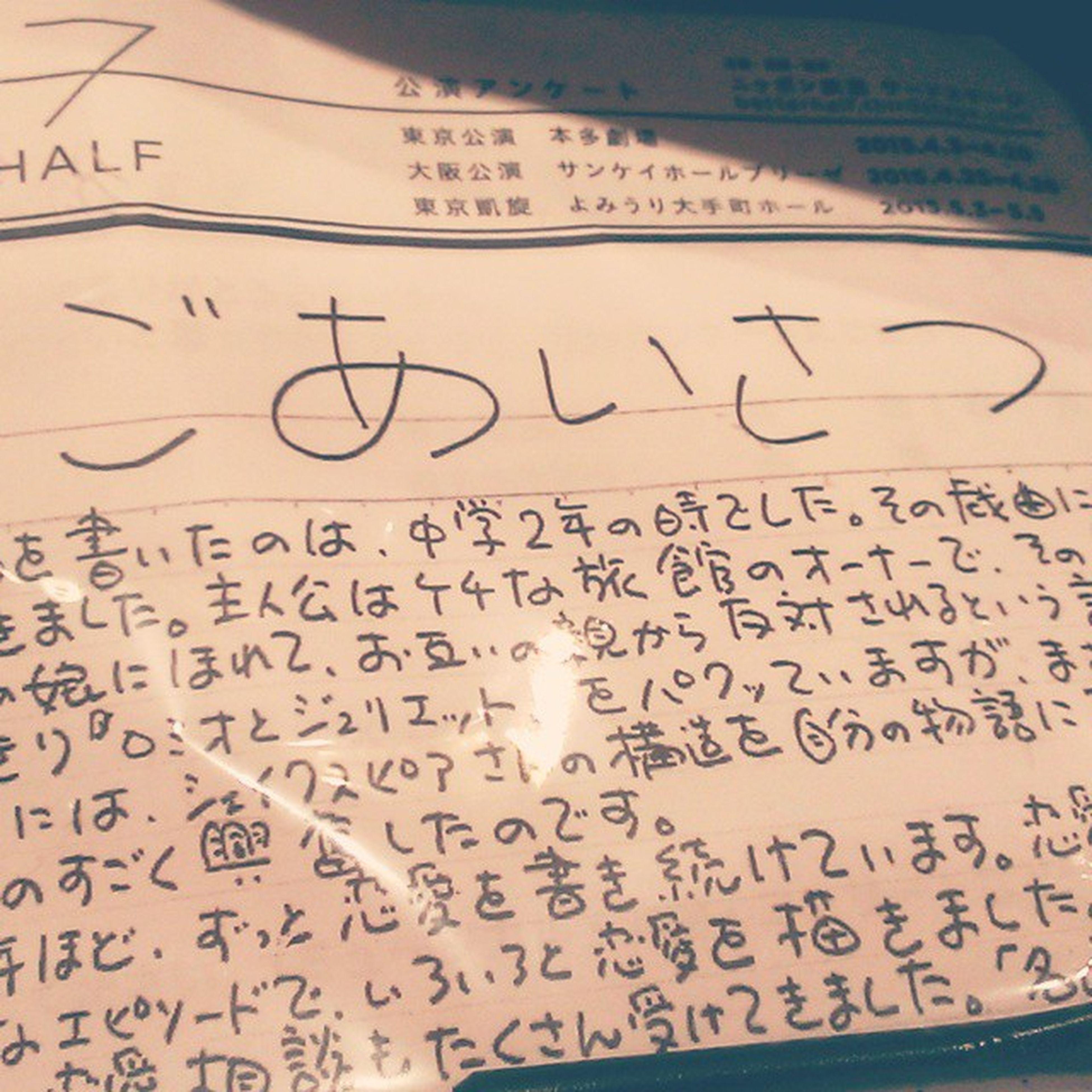 鴻上尚史さんの「ごあいさつ」をこの手にする日が来るとは .˚‧º·(´ฅωฅ`)‧º·˚.カンドー この舞台を18の自分に見せてあげたい。 ベターハーフ Betterhalf
