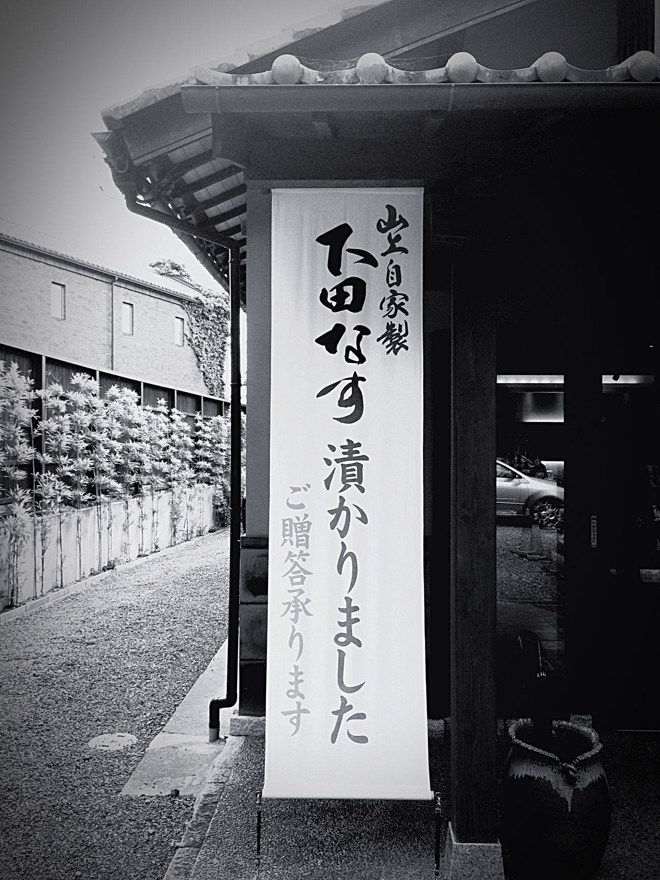 at 山上 日牟禮店 in Ōmihachiman , Japan