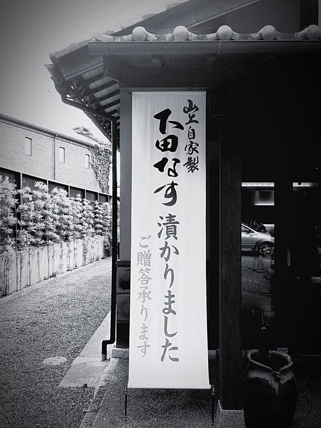 at 山上 日牟禮店 in Ōmihachiman , Japan