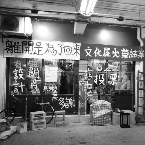 唯一一次光顧文化屋,是購買香港隊打氣頸巾。今日再遊,已經看不到頸巾,只有清倉貨品 若果有一日連旁邊的丹麥餅店都消失的話,加路連山道對於像我這類球迷來說只是一條陌生的街道 Hkig 2014 文化屋 Bunkayazakkaten 結業 加路連山道 carolinehillroad @bunkaya_zakkaten