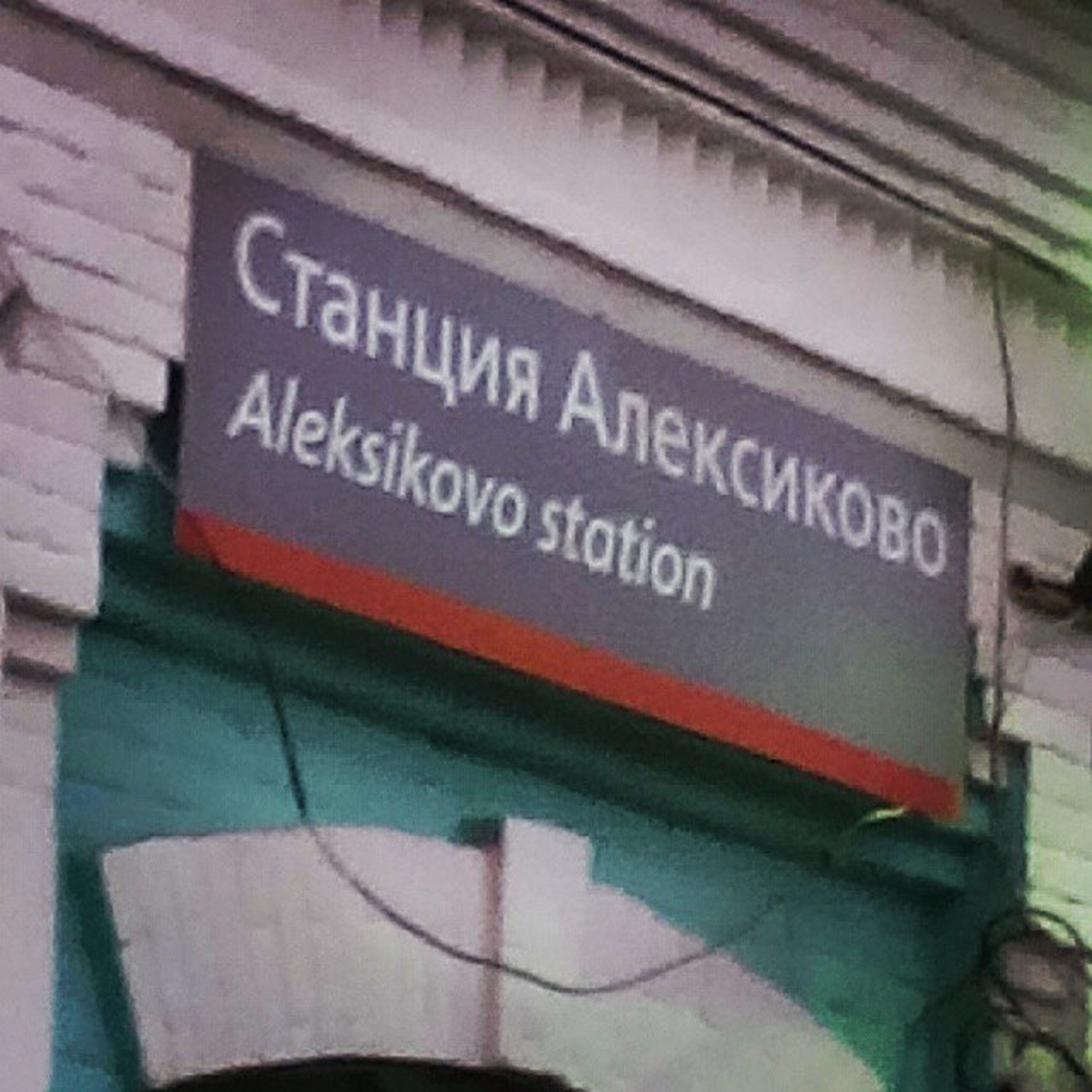 text, western script, communication, indoors, information sign, non-western script, transportation, information, sign, capital letter, guidance, wall - building feature, close-up, built structure, no people, day, architecture, mode of transport, arrow symbol, warning sign