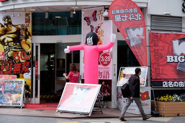 新橋 Shimbashi, Tokyo City Fujifilm Fujifilm X-E2 Fujifilm_xseries Information Sign Japan Japan Photography Leisure Activity Pachinko Shimbashi Store Tokyo パチンコ屋 新橋 日本 東京