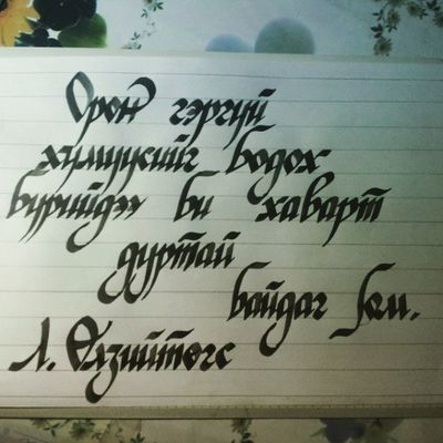 Script Font Style Test number 1 quote by poetry writer Ulziitugs.L