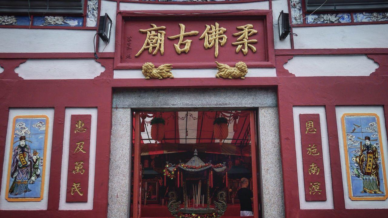 Architecture Building Exterior Entrance No People Outdoors Built Structure Day Malaysia Johor Johor Bahru Temple Temple - Building
