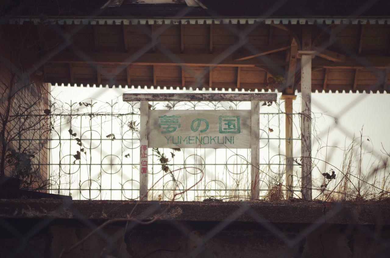 """夢の国 """"Dreamland"""" is far beyond the fence.. No People Ruins Getting Inspired Theme Park Train Station Dreamland Fence Bokeh"""