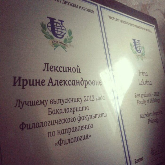 Pfur RUDN Bachelors Best  student philology university my