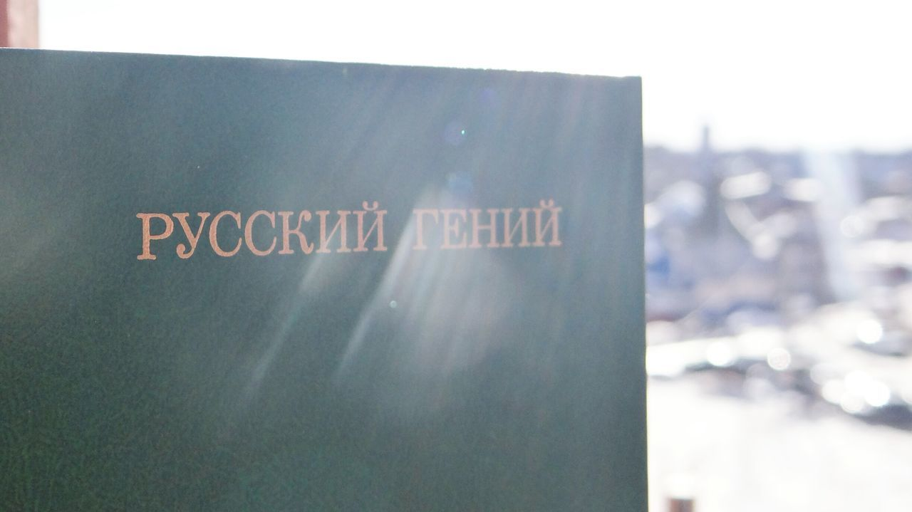 Text No People Close-up Day Outdoors Tula, Russia Book Books Russia Russian Genius Books ♥ Eye4photography  EyeEmNewHere EyeEm ArtWork Text Russia россия