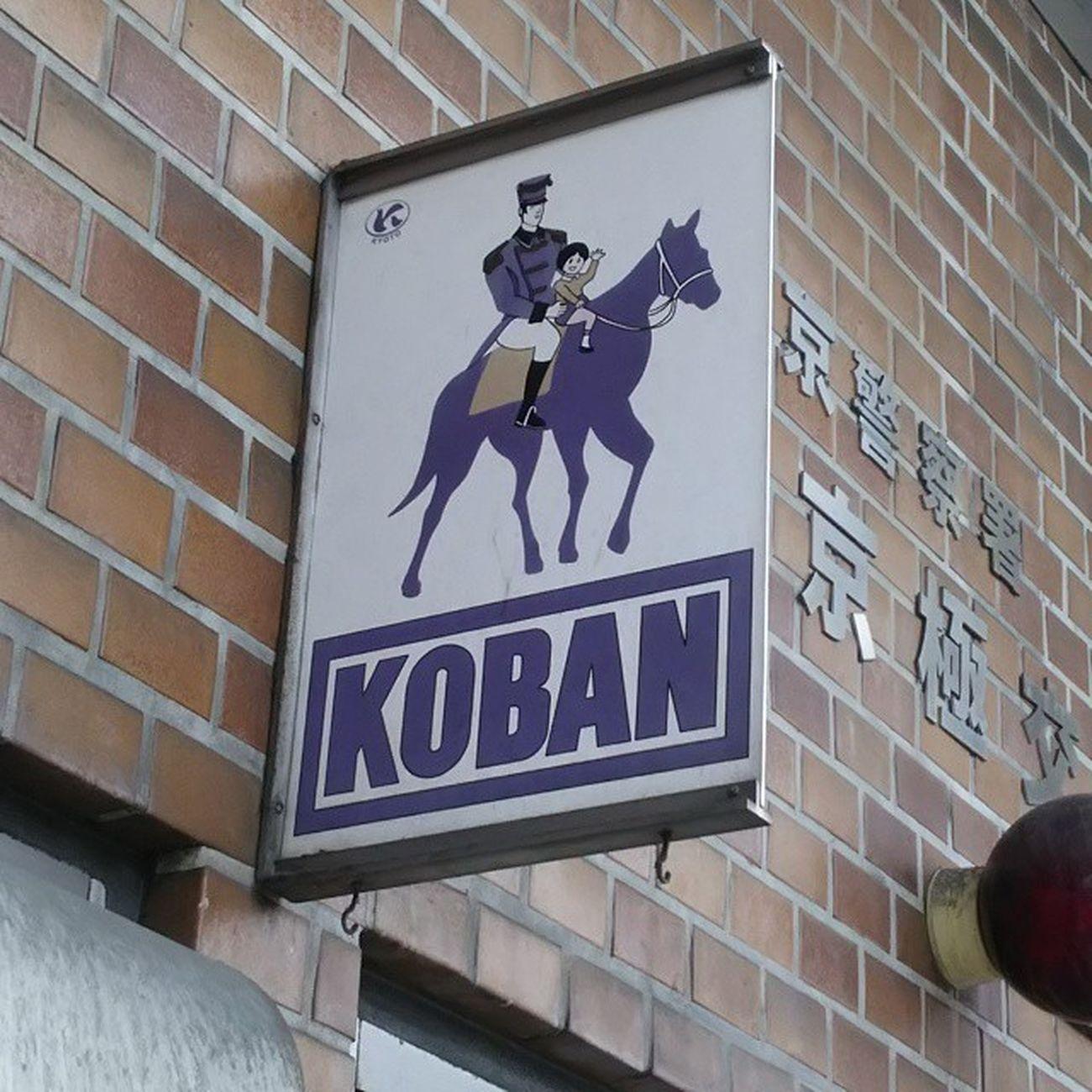今日は礼服買いに行く→大阪行く→京都行く、という感じでした。 まぁ買い物しに行ったわけですが、結局何も買わず。 …礼服買ったくらいか。 結構歩けたから、良しとしますか。 京都 Kyoto 大阪 OSAKA 礼服 交番  Koban