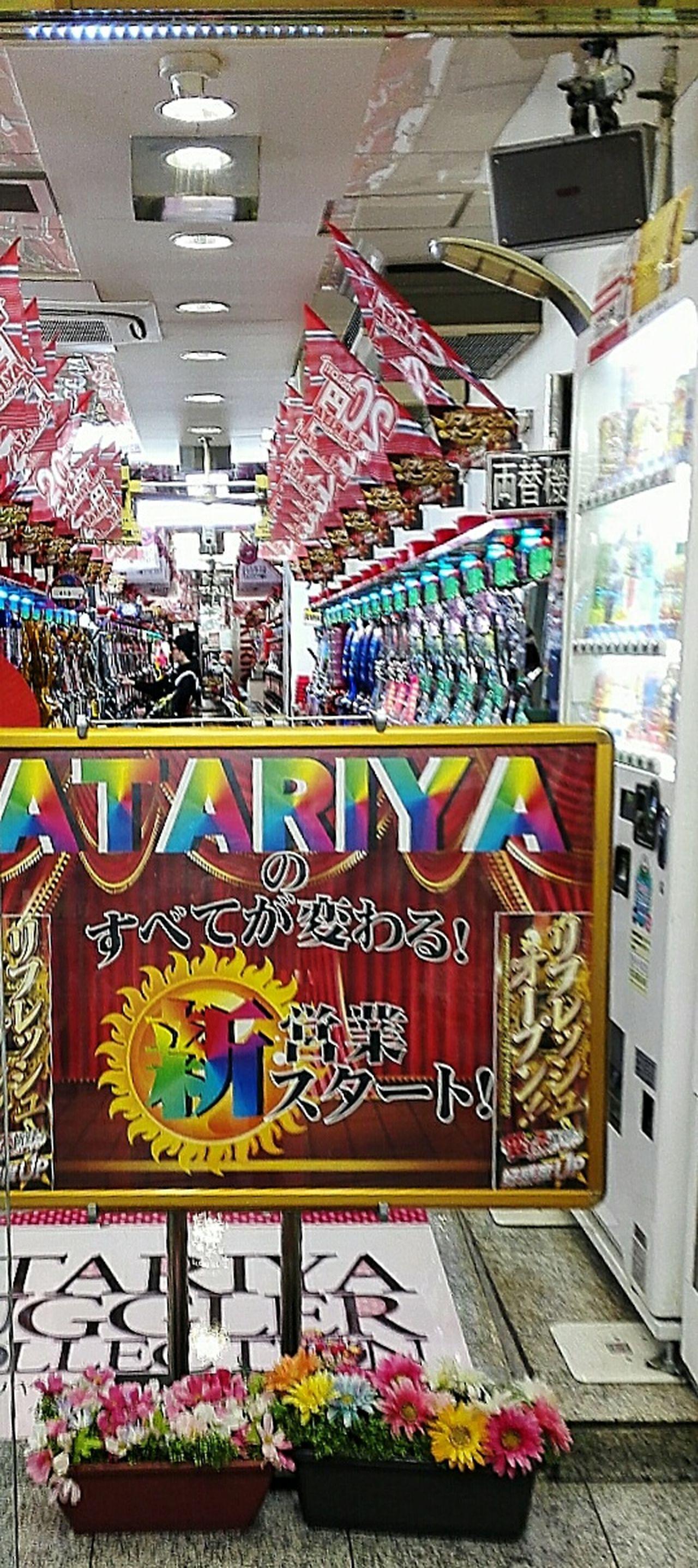 Japan Pachinko In Japan Pachinko