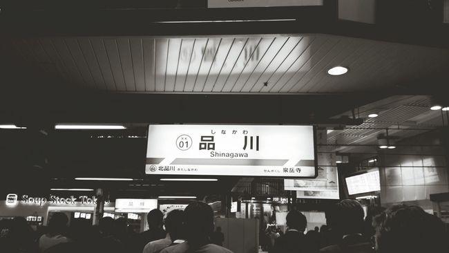 品川 Train Station 出張 混雑