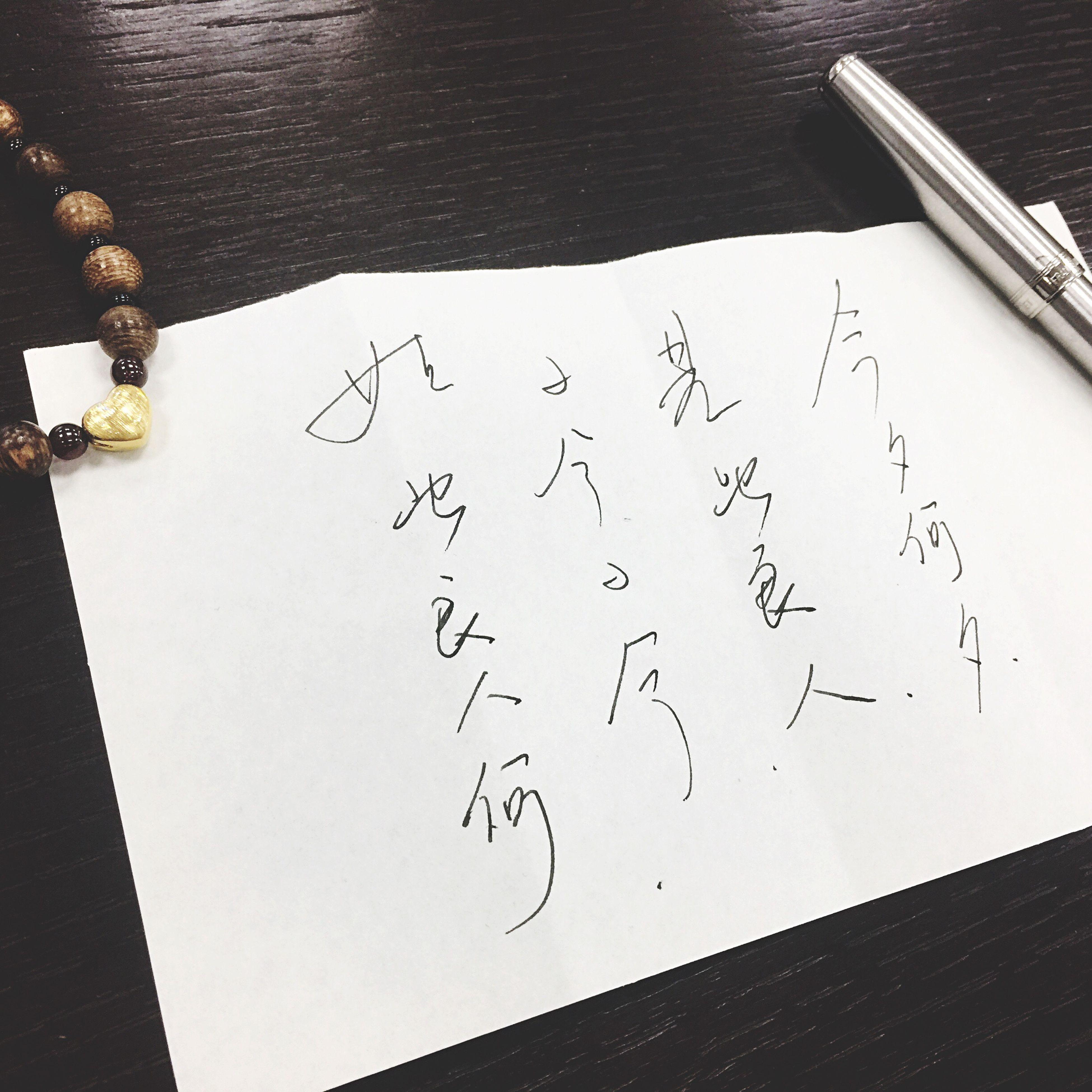 Handwrit Love Word