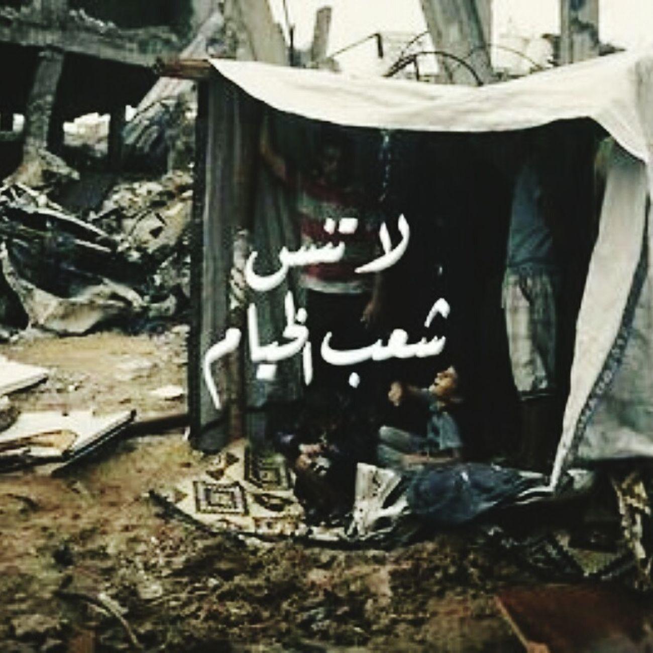 تراحموا اطفال سوريا هم اطفالنا