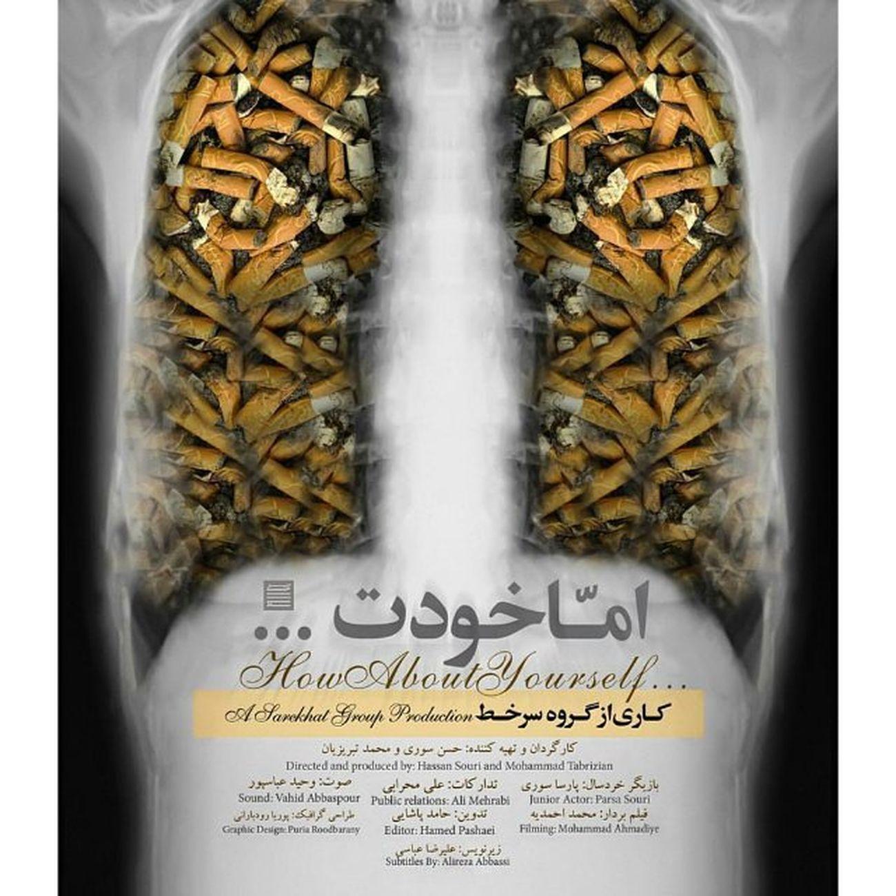 پوستر مستند اما خودت به سفارش گروه مستند سازی سر خط ... کولاکه مستندش شبکه سراسری خواهد گذاشت بچه_های_فعال_لندن_نشین 😁💎😍🙋 Sarekhat How_about_yourself @sarekhat @sarekhat @sarekhat