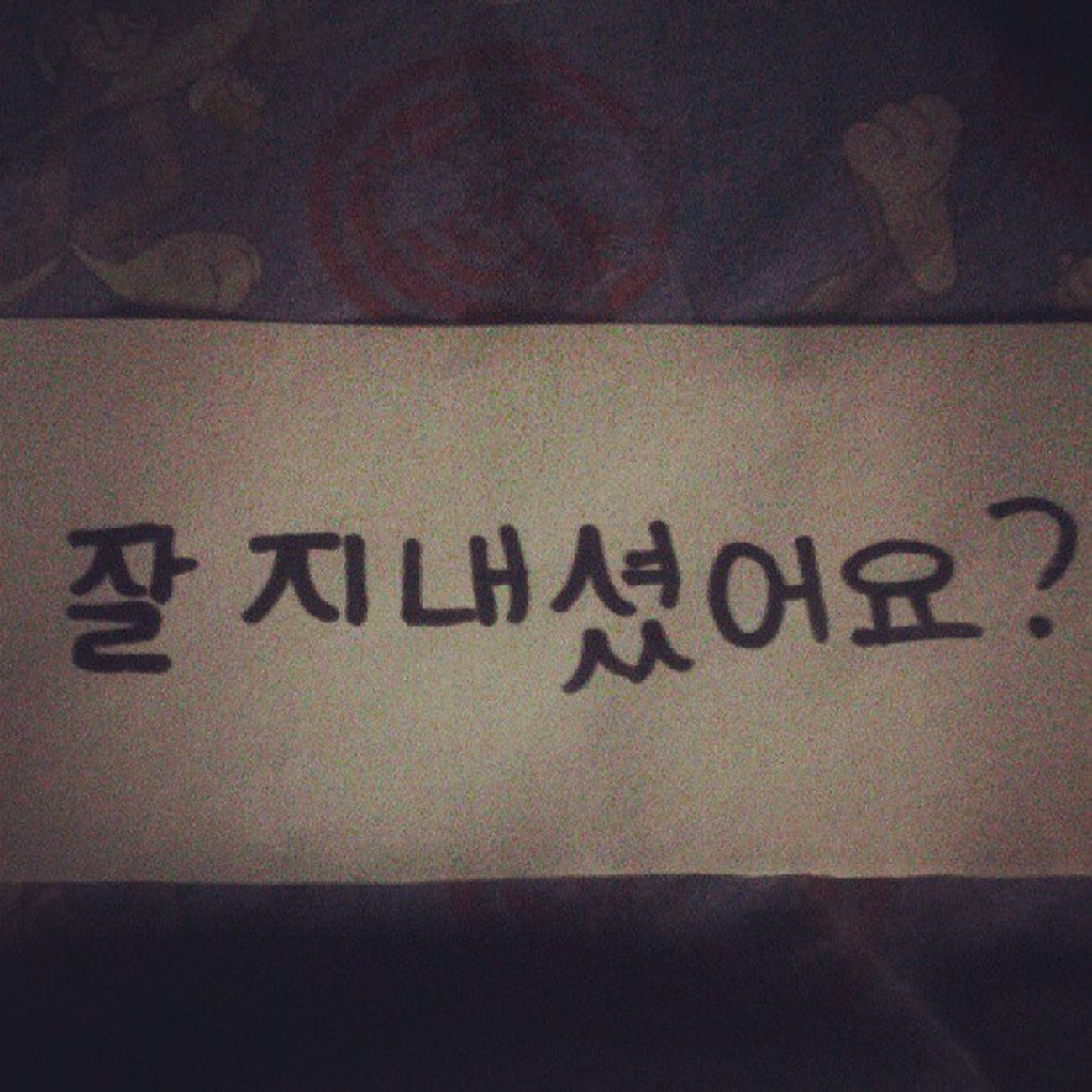 How are you? Badkoreanhandwriting lol