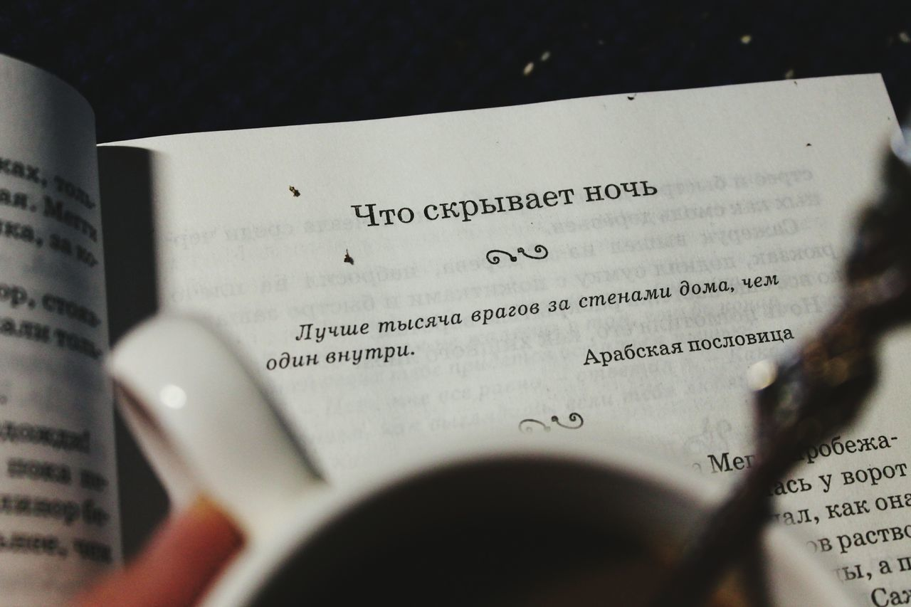 Better a thousand enemies outside your house, than one inside Text Paper Close-up No People Day Inspired Things I Like Books Kyiv,Ukraine Canon1100d Enjoying Life Time Home Nice Atmosphere Morning Book Coffee Coffee Time Reading Quotes Quote Of The Day  Reading A Book Spring Inspirations Coffee At Home