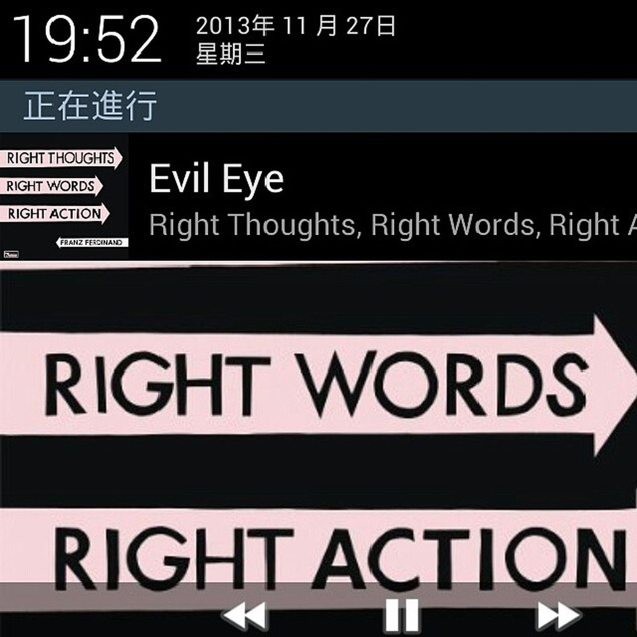 Right Thoughs, Right Words, Right Action Franz Ferdinand Oldnewsissoexciting