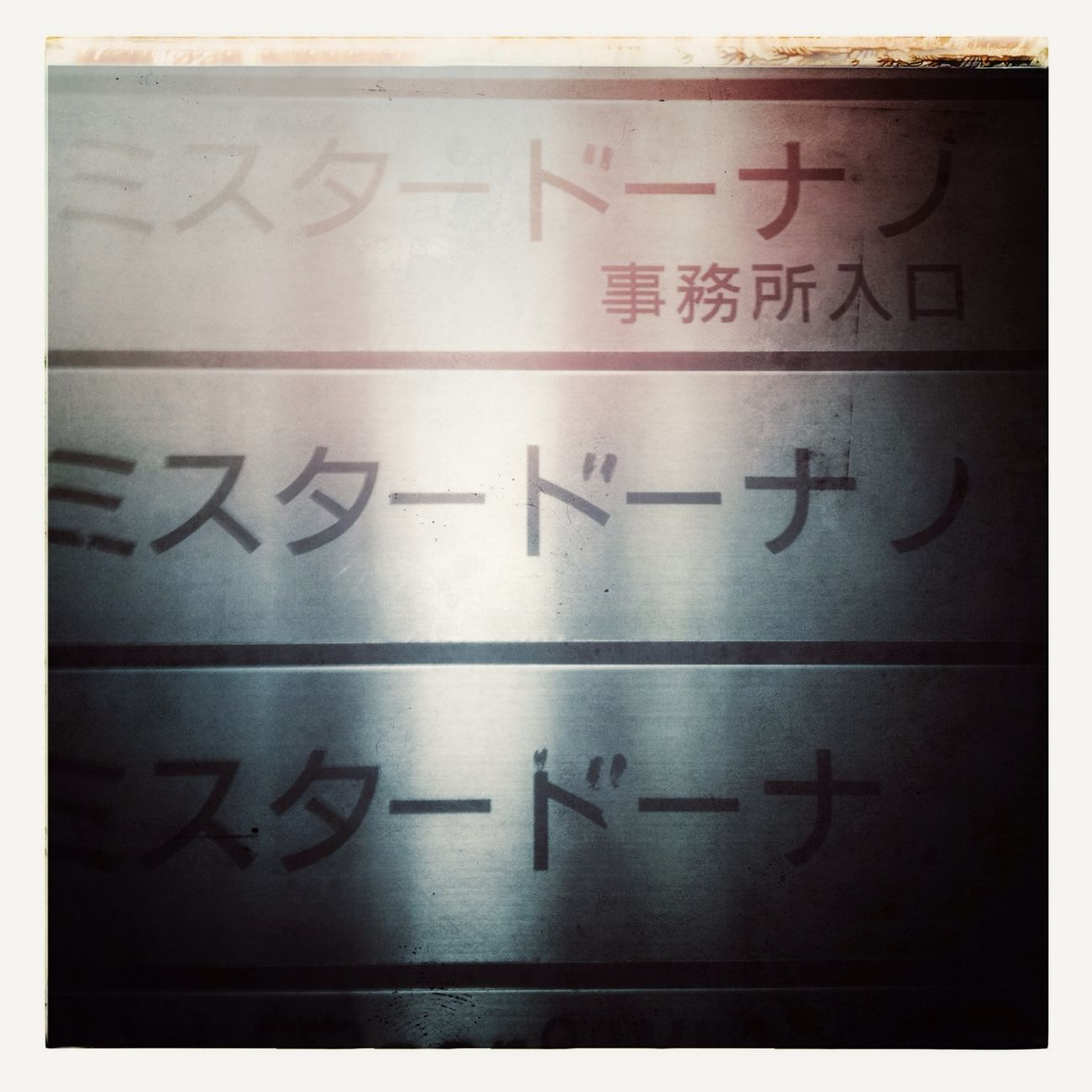 Out Of Service ミスタードーナノ Sign Board In The Elevator