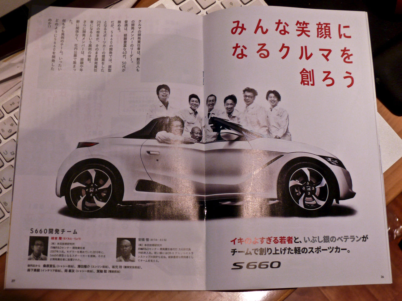 Extraordinary testcase / HONDA Team S660 Suggestions of Craftman : Everyone will create the car which puts on a smile. a quotation from Honda Magazine . HONDA S660 Human Powered Information Kei-car Prodigious Proposition Q Question Quotation Quote Sportscar Testcases Text OMG 😬Why Did I Take Such One😔